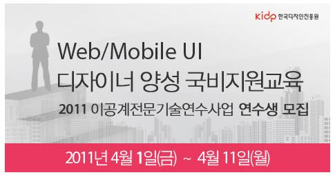 한국디자인진흥원 모바일.웹UI 디자이너 양성 국비지원 무료교육 연수생 모집, 취업기회 확대나서