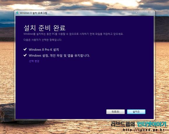 윈도우8 업그레이드 준비 완료