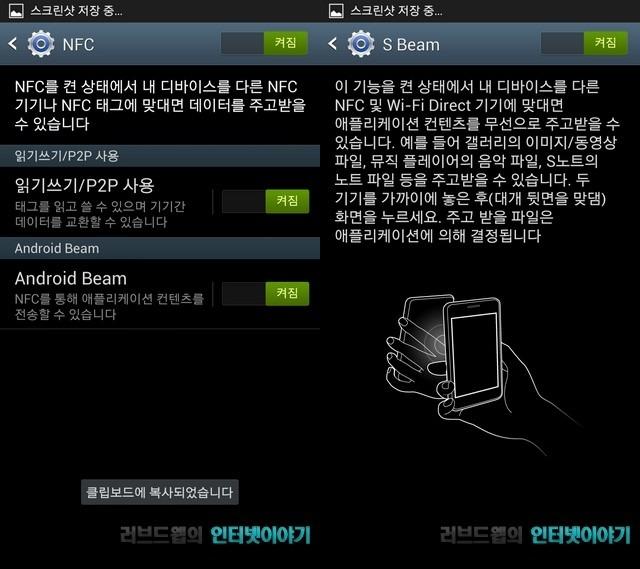 갤럭시노트2 NFC와 S빔