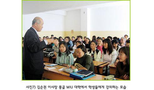 몽골 MIU 대학