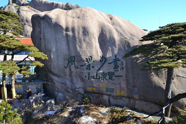 2013년 황산(黄山)위에서 새해 첫 해돋이 부제: 황산 어떻게 내려가지? (안휘성 4-1호)