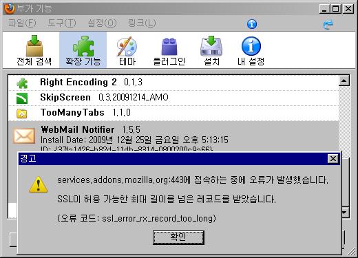 오류 2 : 웹메일 알림이 (WebMail Notifier)