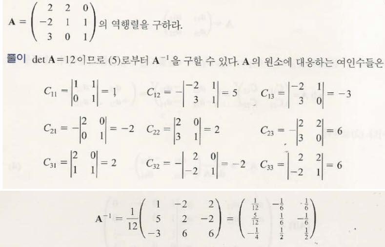 adjoint of a 3x3 matrix pdf