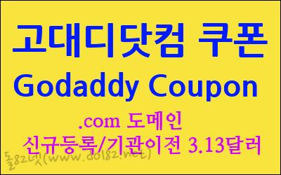 고대디 쿠폰(Godaddy Coupon) - .com 도메인 신규/기관이전 $3.13 최저가!