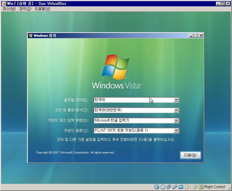 윈도 비스타 설치화면