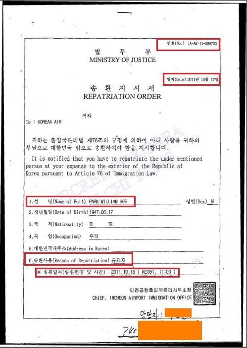이게 삼성X파일 폭로 박인회씨 입국저지-송환지시서 : 대한민국은 삼성공화국인가!!!!!!!