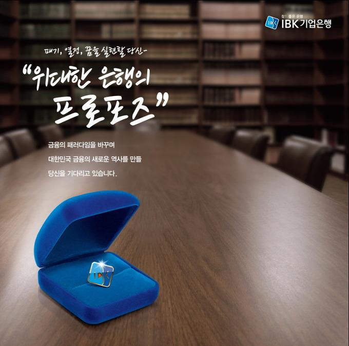 2013년 상반기 신입행원공채 채용설명회 및 모집요강