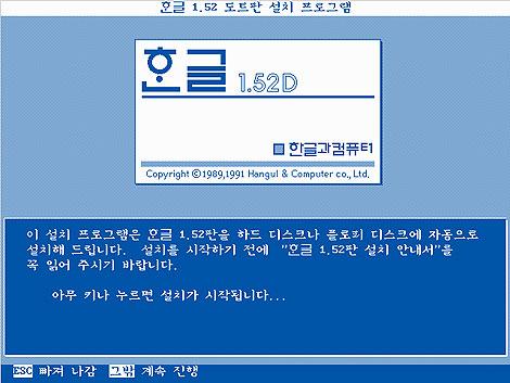 한글과컴퓨터 '한글 1.5' 설치화면 / 한글과컴퓨터 제공