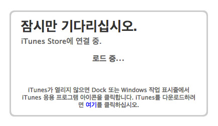 iTunes Store Connect