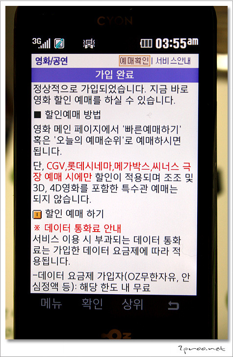 맥스폰 기능, 오즈 티켓팅 어플 가입완료