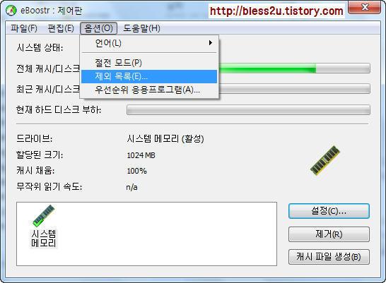 컴퓨터 최적화 eBoostr 및 램디스크 ( Ramdisk             ) 활 용 10