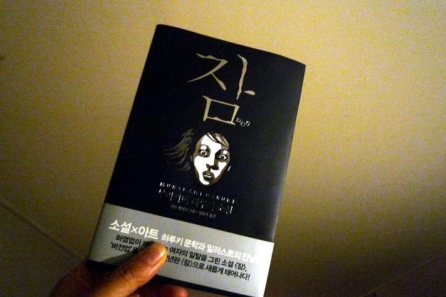 """[소설] 오랜만에 읽는 무라카미 하루키 단편소설 """"잠"""""""