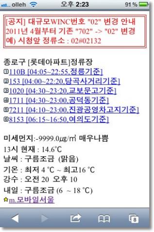 (그림 3. 아이폰 WINC 앱으로 접속한 서울시 버스 도착정보 02#01159)