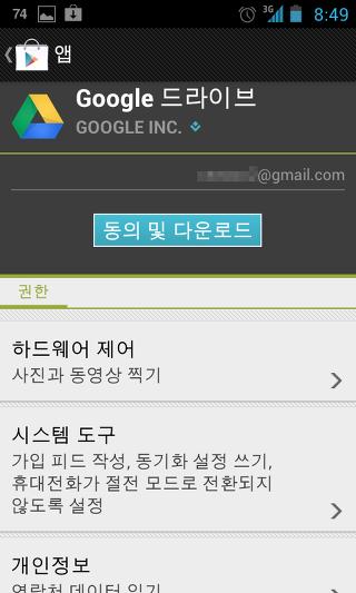 구글 드라이브