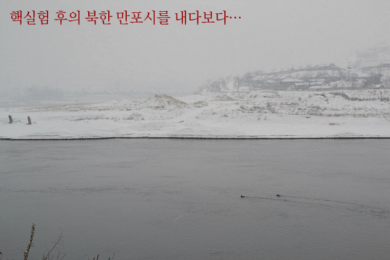 핵실험 후의 북한 만포시를 내다보다 (길림성 3-2호)