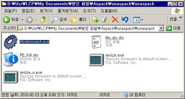 압축 해제된 파일 : resize_u.exe