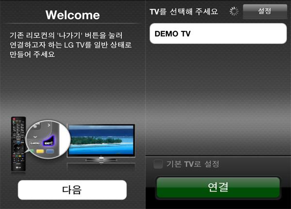 LG TV Remote를 실행하여 설정하고 있는 상태의 모습이다.