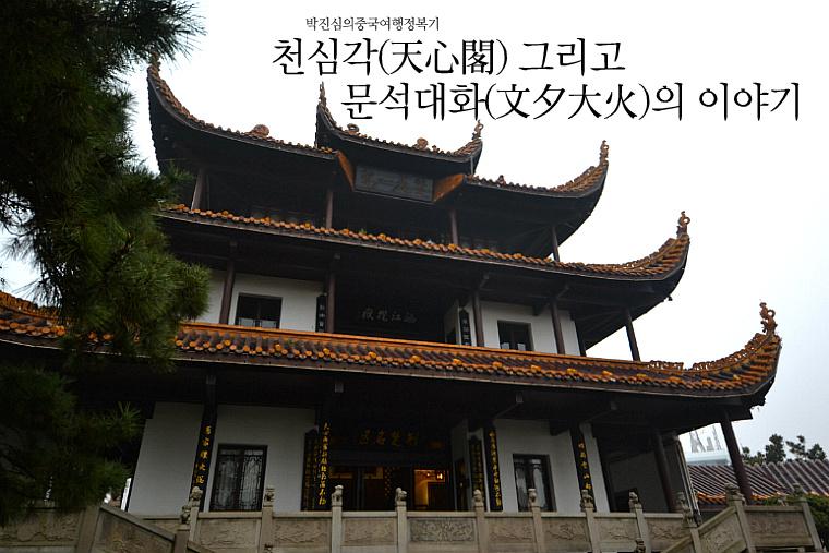 톈신거(天心阁 천심각) 그리고 문석대화(文夕大火)의 이야기