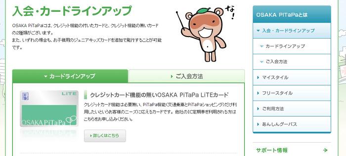 ... 위한 OSAKA PiTaPa / 오사카 피타파