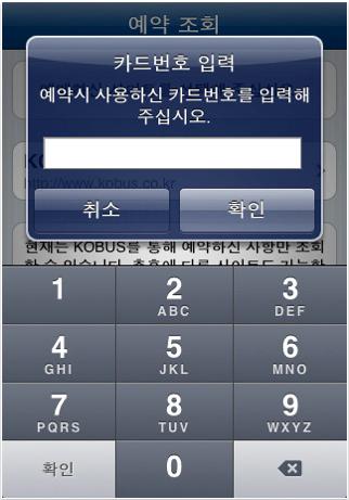 iKobus 무료 어플