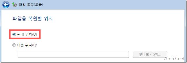 파일을 복원할 위치를 선택합니다. [원래 위치(O)]를 선택하고 [복원(R)]을 누릅니다.