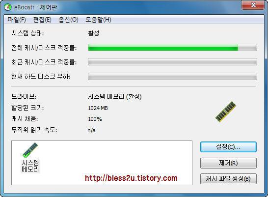 컴퓨터 최적화 eBoostr 및 램디스크 ( Ramdisk             ) 활 용 8