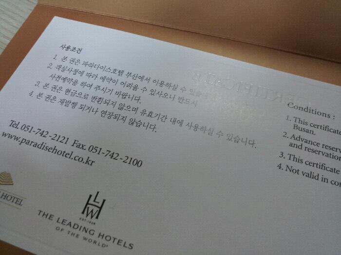 호텔 숙박 이용권 티켓 사진
