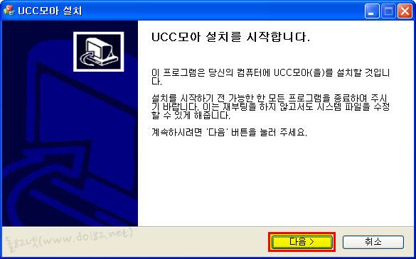 UCC모아 설치-시작