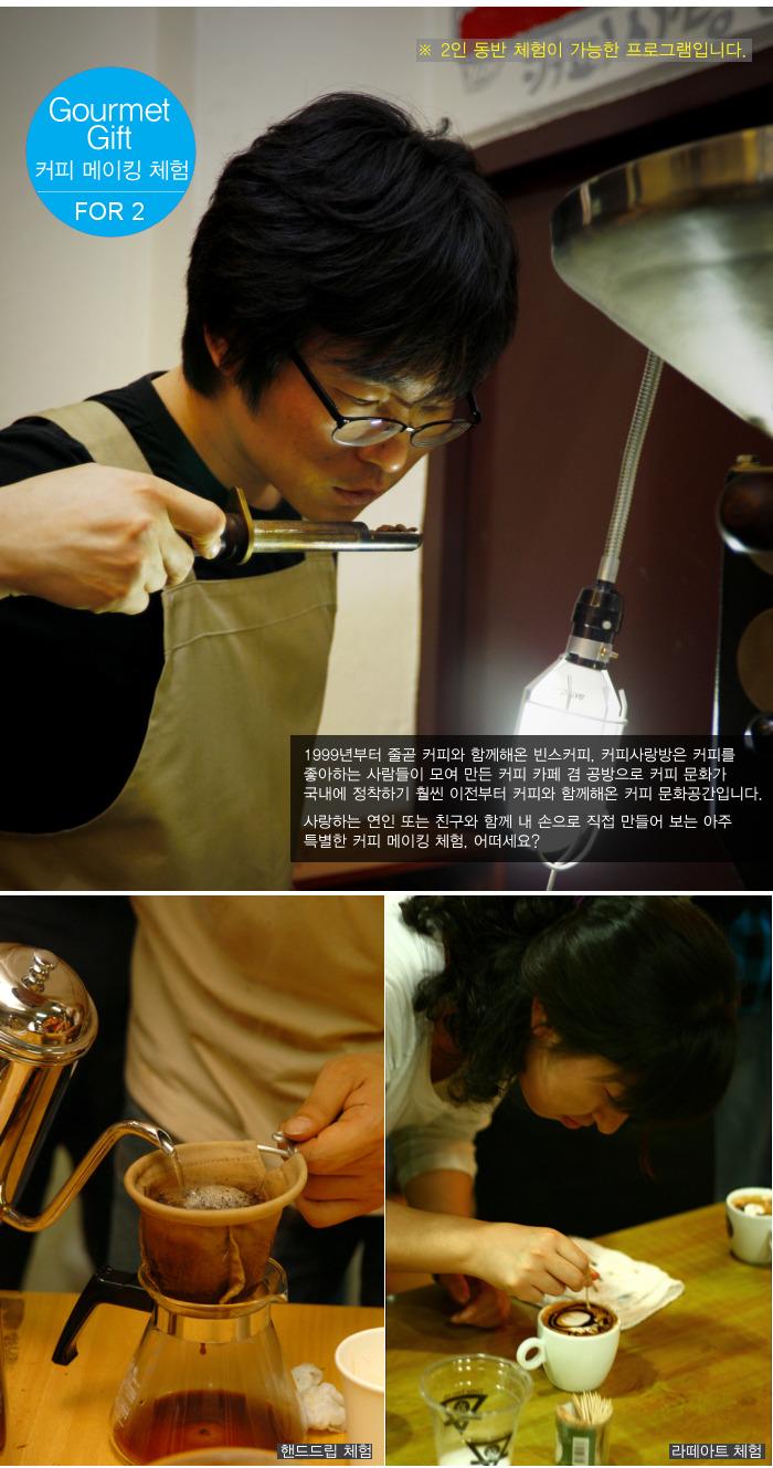 커피사랑방(빈스커피), 커피 메이킹 체험 프로그램 추가