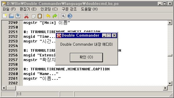 Double Commander 실행 화면 : 내장 편집기 - 한국어/한글
