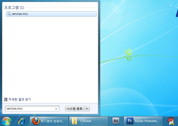 윈도우7, 윈도우7 최적화, 인덱싱서비스, 슈퍼패치, 슈퍼패치 끄기, 서비스, service.msc, 정지, 레디부스트, 팁, 컴퓨터 팁, 컴퓨터 최적화, IT, superfetch, sysMain, WSearch, offline files,윈도우7 최적화 작업으로 인덱싱 서비스 및 슈퍼패치, 오프라인 파일 서비스를 정지를 시켜서 좀 더 좋은 성능을 내도록 하는 것 을 설명 합니다. 성능을 올린다는 표현보다는 필요없는 서비스를 정지 시켜서 좀 더 좋은 환경을 만드는것이라고 봐도 됩니다. 윈도우7 최적화를 한다고 해서 윈도우 설치 이미지에 서비스를 임의로 없애서 커스터마이징된 이미지를 만들기도 하는데요. 물론 무조건 필요없는 서비스, 필요한 서비스가 존재하는건 아닙니다. 서비스라는건 윈도우가 시작됨과 동시에 계속 실행이 되면서 대기를 하며 실행이 되는것들을 말합니다. 그런데 IIS 서비스가 필요 없는 컴퓨터에서 불필요하게 이런 서비스가 동작하고 있거나 프린터를 전혀 쓰지 않고 앞으로 쓸 일이 없는데 프린터 풀이 동작한다거나 하면 어떻게 보면 리소스 낭비 이겠죠. 물론 서비스중에 무거운 서비스 중 필요없는 서비스를 정지시켜주면 상당히 체감 성능을 올릴 수 있습니다. 그것에 대해서 설명을 하고 연관이 있는 레디부스트에 대해서도 설명을 해보겠습니다.
