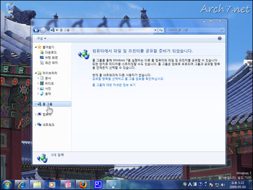 win7_rc_kr_68