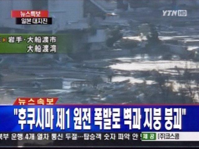 방사능 누츨, 세슘, 원전 폭발, 일본 지진, 체르노빌, 후쿠시마, 후쿠시마 원전 폭발