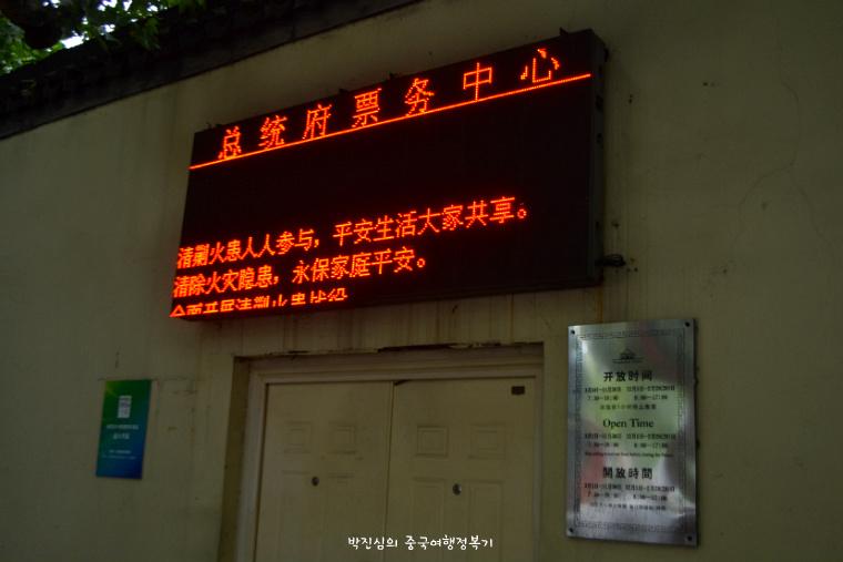 ▲ 남경시 총독부 매표소
