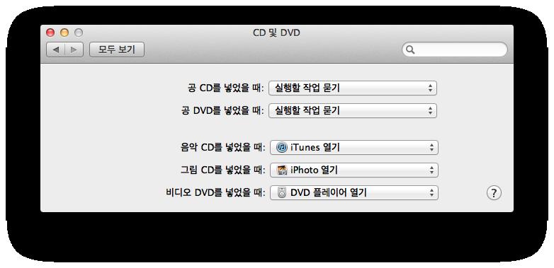 맥 DVD 플레이어 설정