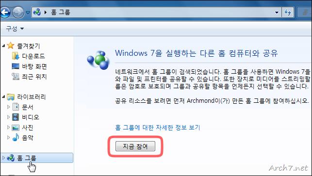 윈도우 7이 설치된 PC들은 쉽게 홈 네트워크를 구성할 수 있습니다.