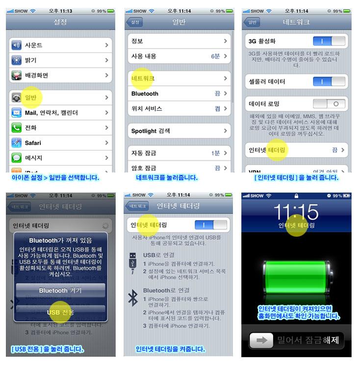IT, 아이폰, 아이폰3, 아이폰4, 아이폰 요금제, 아이폰 테더링, 아이폰 테더링 방법, 테더링 속도