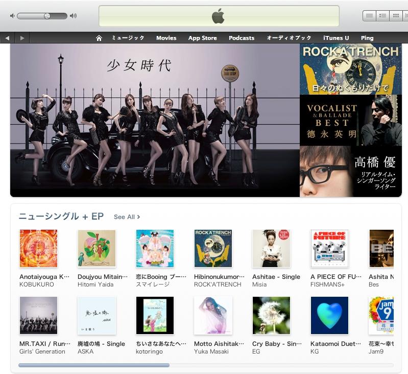 iTunes Store Japan 메인