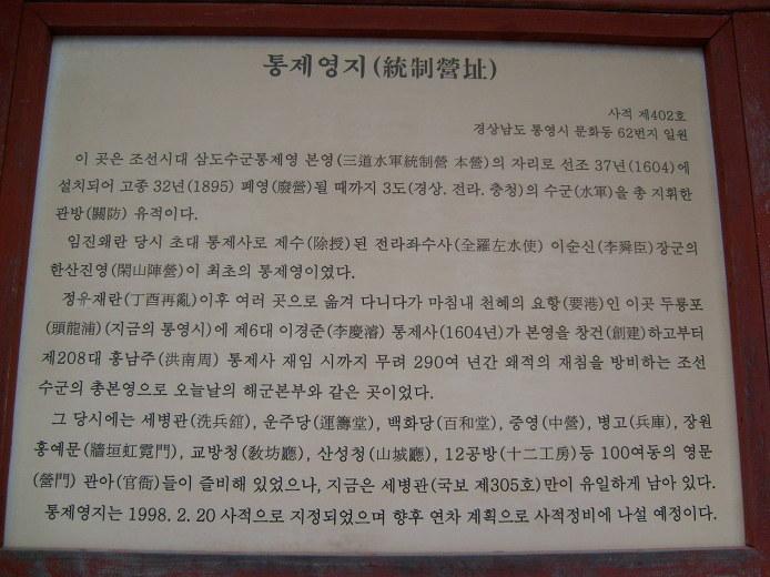 통영 세병관
