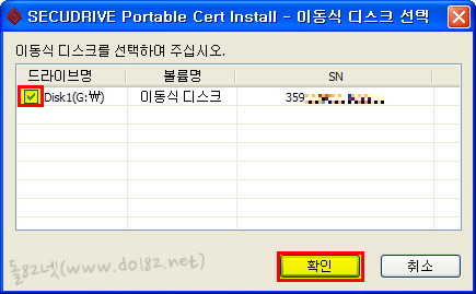 SECUDRIVE Portable Cert 설치
