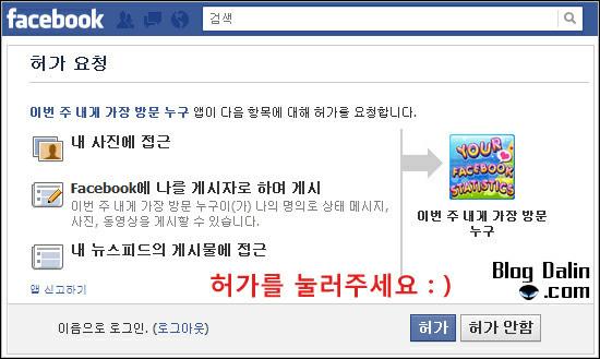 페이스북 방문자 랭킹 앱 허가