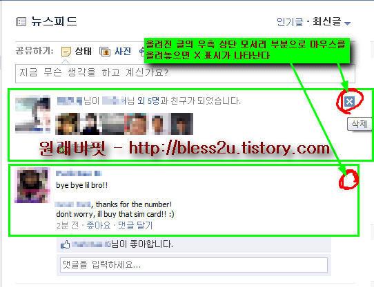 페이스북 ( facebook ) 뉴스피드 글 삭제 2