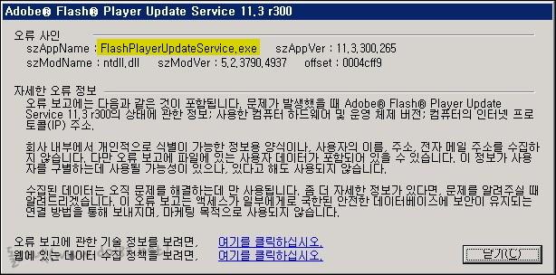 플래시 업데이트 관련 서비스와 연관
