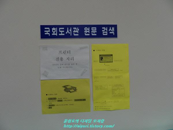 국회도서관원문검색
