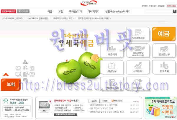 우체국 예금 인터넷뱅킹 은행 이체 수수료 면제             ( 무료 ) 1