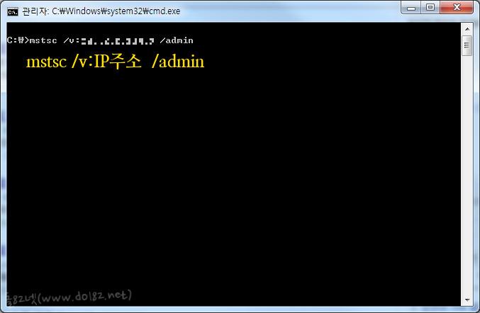 mstsc /v:서버IP주소 /admin