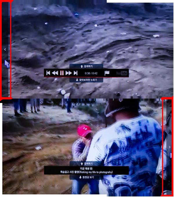 위의 사진은 좌측에 마우스포인터를 갖다놓아 이전 영상을 볼 수 있는 기능을 설명하고 있다. 아래 사진은 우측에 마우스포인터를 갖다 놓아 다음 영상을 시청할 수 있는 기능을 설명하고 있다.