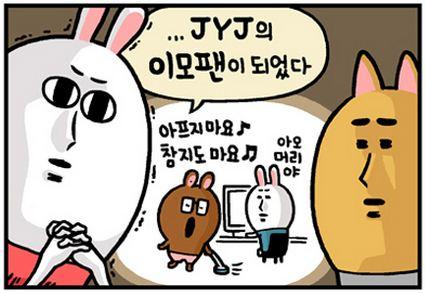 마조앤새디 JYJ 이모팬