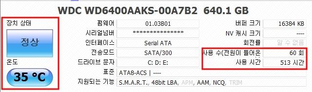 하드디스크 사용시간 온도체크로 하드 수명 체크를 할수 있는 프로그램 CrystalDiskInfo