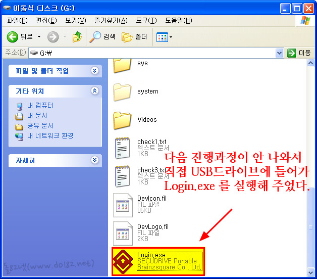 SECUDRIVE Portable Cert - 실행